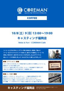 コアマンカフェ/キャスティング福岡店-OUT