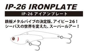 ip-26-pop