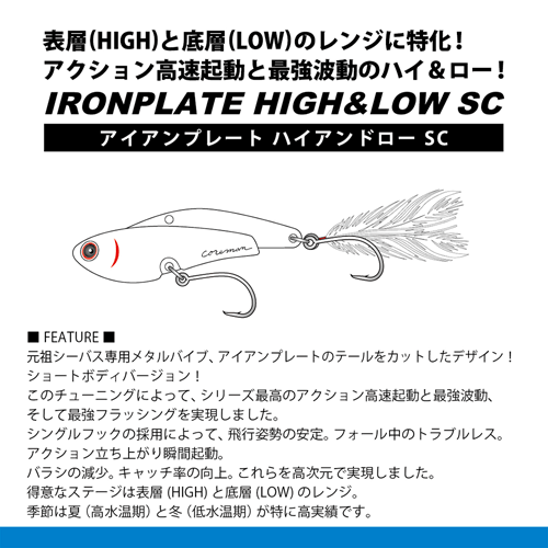 IP-25 アイアンプレート ハイアンドロー SC