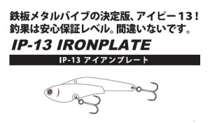 ip-13-pop